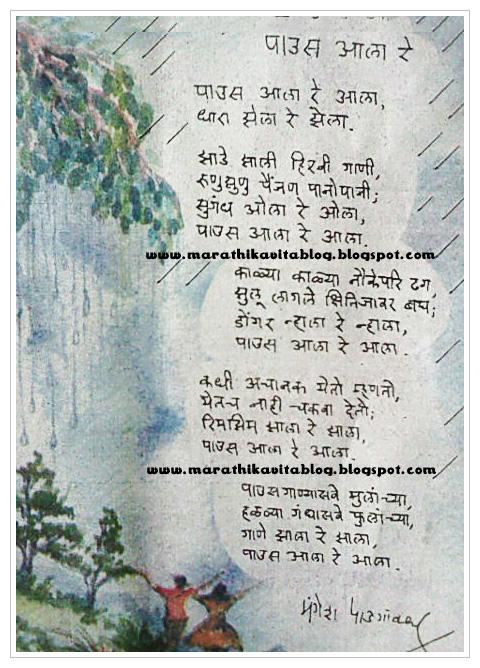 Mangesh Padgaonkar Kavita Descargar PDF