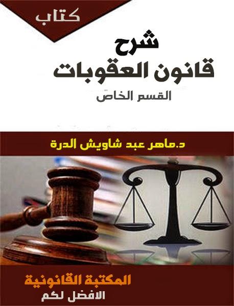 تحميل القانون الجنائي السوداني