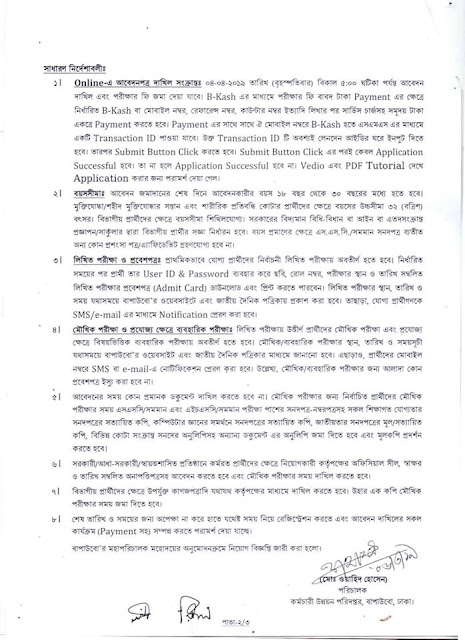 Bangladesh Water Dpevelopment Board Job Circular : (bpdb)