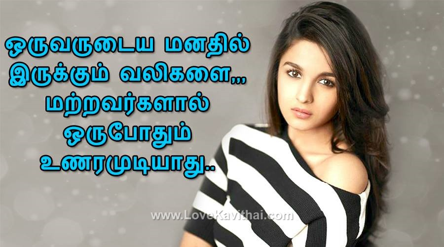 Love Pain Quotes In Tamil