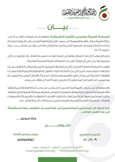 بيان الجمعية العربية لمصممي الفنون التطبيقية لرفض شعار المتحف الكبير