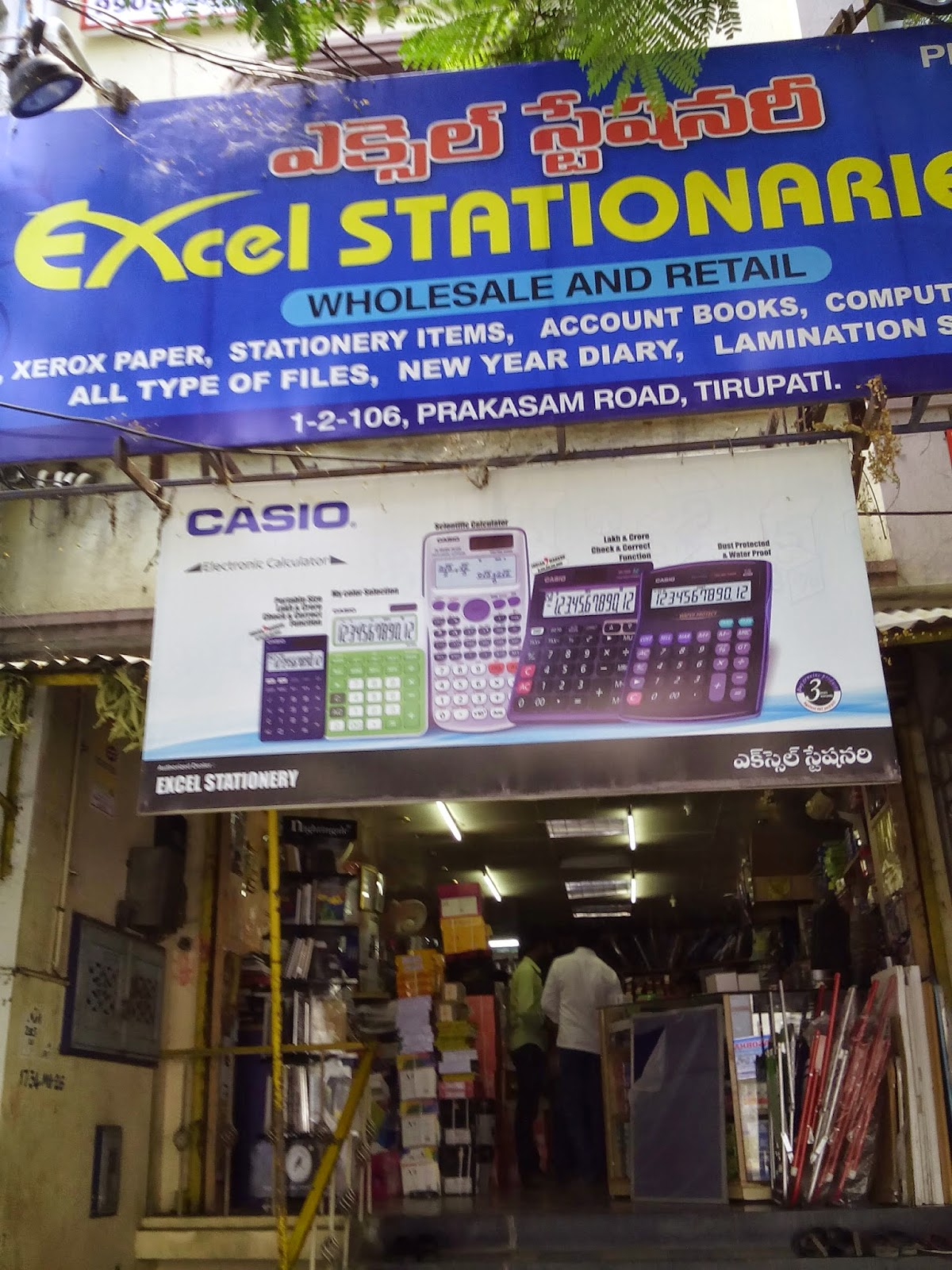 Excel Stationaries LTD tirupati