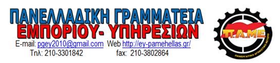 ΠΑΝΕΛΛΑΔΙΚΗ ΓΡΑΜΜΑΤΕΙΑ ΕΜΠΟΡΙΟΥ - ΥΠΗΡΕΣΙΩΝ