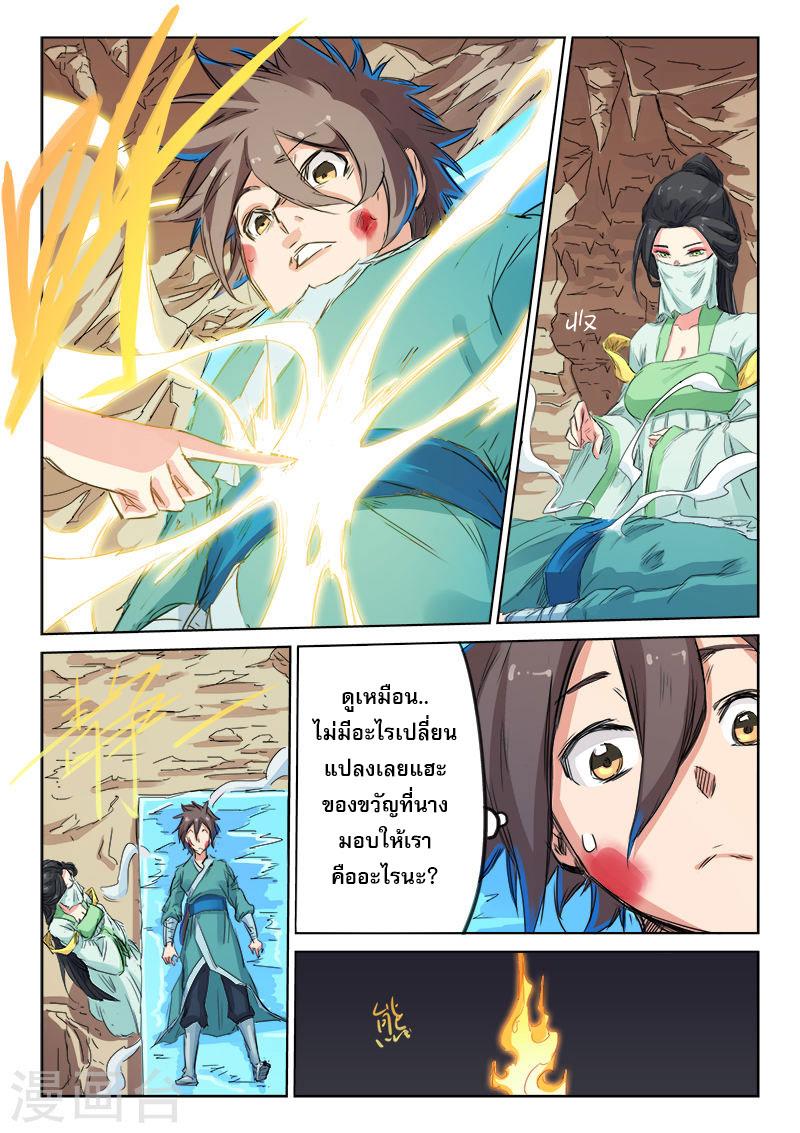 อ่านการ์ตูน Star Martial God Technique 114 ภาพที่ 5