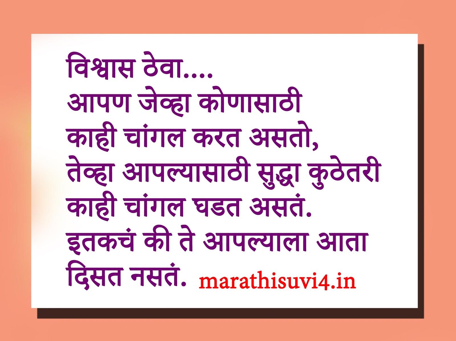 Best Life Quotes Marathi World Marathi Suvichar