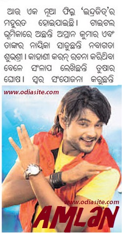 indrajeet is amlan new odia film