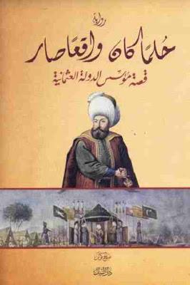 حلما كان واقعا صار - قصة مؤسس الدولة العثمانية (رواية) pdf