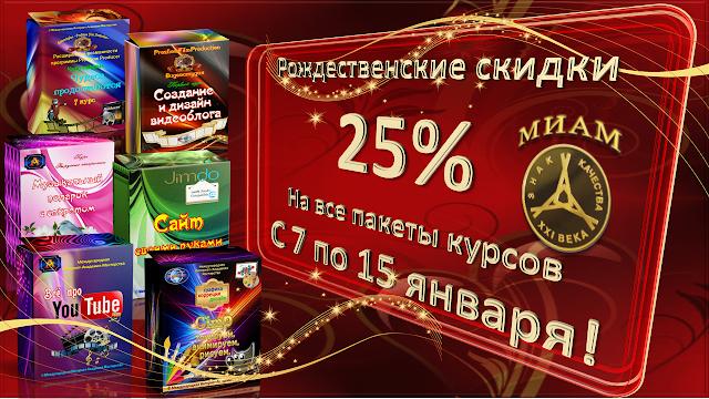 СТУПЕНИ МАСТЕРСТВА. Рождественская АКЦИЯ! Скидки 25%
