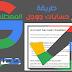 طريقة استرجاع حسابات جوجل Google المعطلة | حل مشكلة تم تعطيل الحسابAccount disabled
