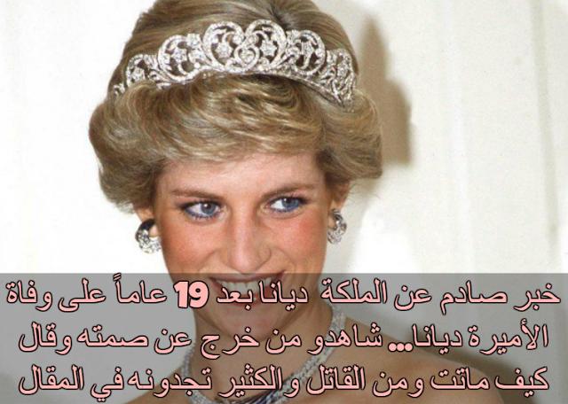 خبر صادم عن الملكة ديانا بعد 19 عاماً على وفاة الأميرة ديانا... شاهدو من خرج عن صمته وقال كيف ماتت ومن القاتل والكثير تجدونه في المقال