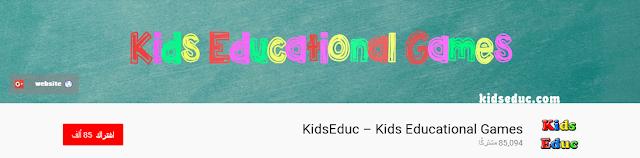 قناة KidsEduc – Kids Educational Games لتعليم الاطفال الانجليزي عن طريق الالعاب