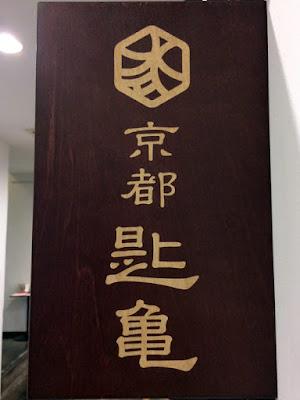 京都 匙亀