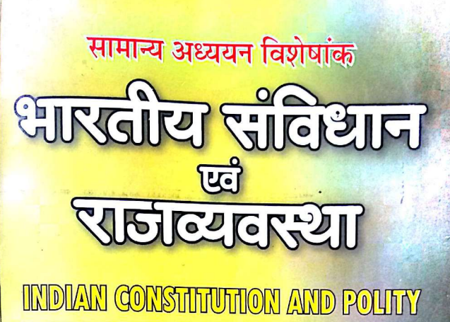 Indian constitution ki pdf book,  Bhartiya Samvidhan k notes, Bhartiya Samvidhan notes download kare Download Bhartiya Samvidhan (भारत का संविधान) Book PDF