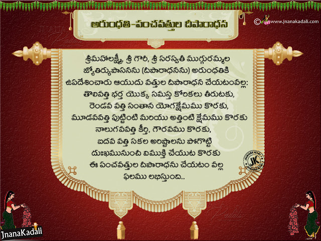 telugu dharma sandehalu, devotional bhakti information in telugu daily, good thing to know for all age in telugu