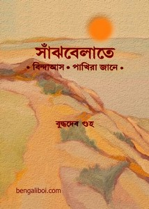 Sanjhbelate by Buddhadeb Guha ebook