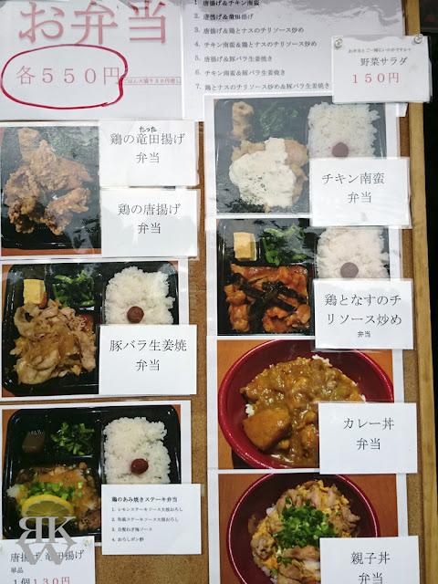 お弁当メニュー@こだわりや 文京区本郷 東大赤門近く