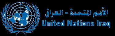 وظائف في منظمة الأمم المتحدة في العراق United Nations Assistance Mission for Iraq