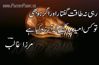 Mirza Ghalib Sad Poertry