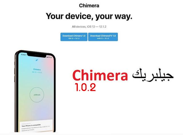 جلبريك iOS 12 - iOS 12.1.2 باستخدام Chimera [تحديث 1.0.2]