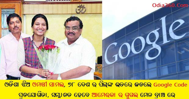 Odisha Girl Omshi Samal Wins Google Global Code Contest