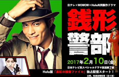 Sinopsis Zenigata Keibu Shinku no Sosa File (2017) - Serial TV Jepang