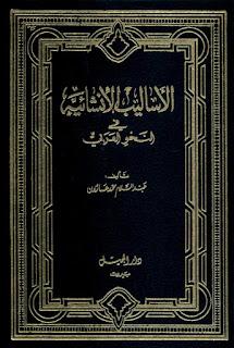 حمل كتاب الأساليب الإنشائية في النحو العربي - عبدالسلام هارون