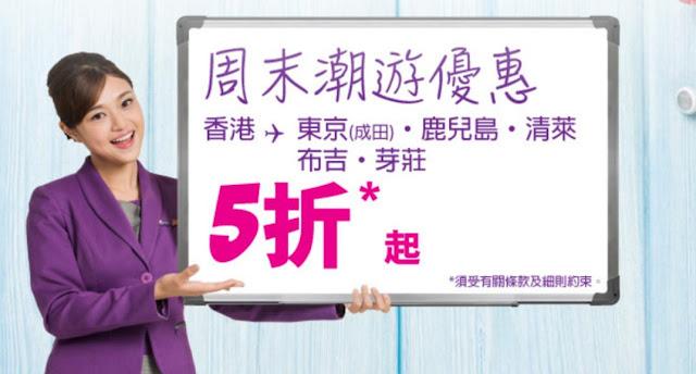 HK Express【週末優惠】東京、鹿兒島、布吉、清萊 、芽莊 5折起,今日(即10月7日)已開賣。