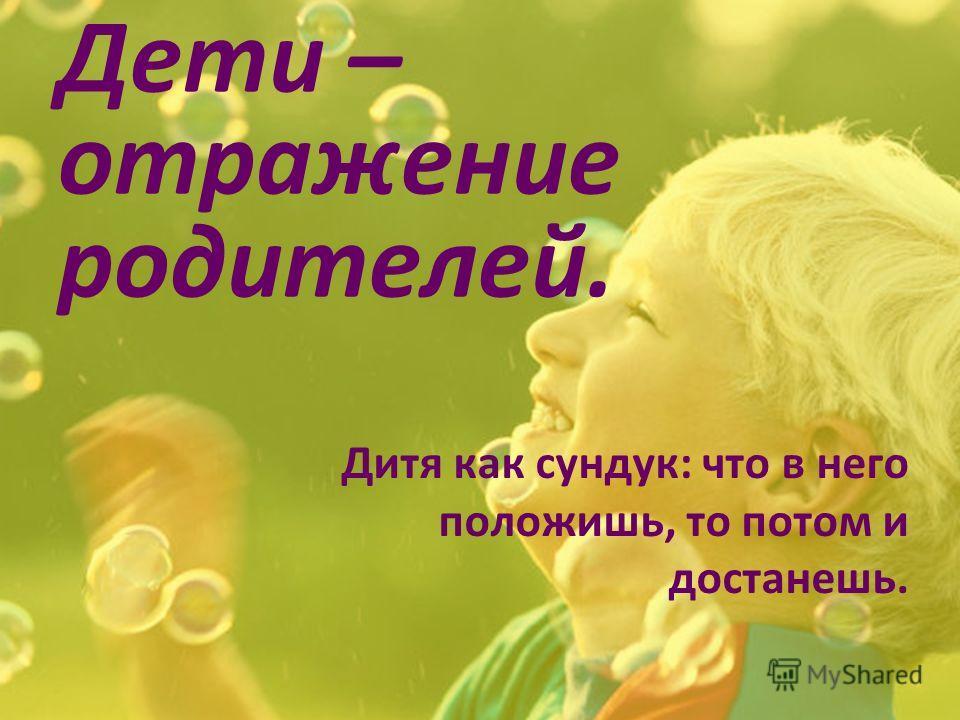 Дети наше отражение картинки
