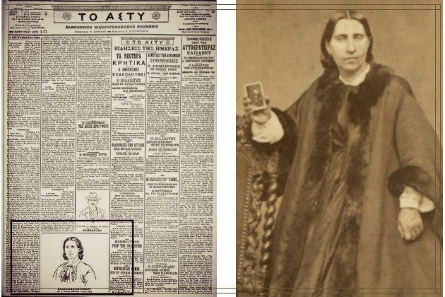 Καλλιόπη Παπαλεξοπούλου: Αψήφησε τον Οθωνα και φοβόταν μόνο τους... ποντικούς
