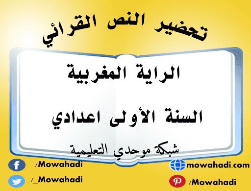 تحضير النص القرائي الراية المغربية للسنة الأولى اعدادي