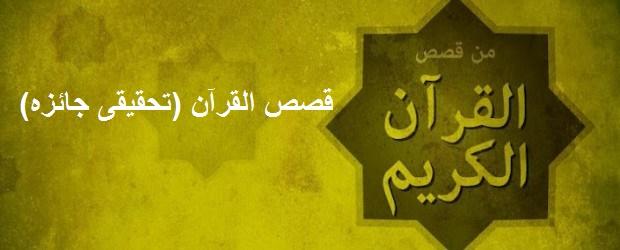 قصص القرآن (تحقیقی جائزہ)