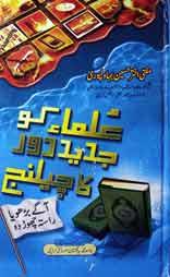 Ulma Ko Jadeed Door Ka Challenge Urdu Islamic PDf book Free Download