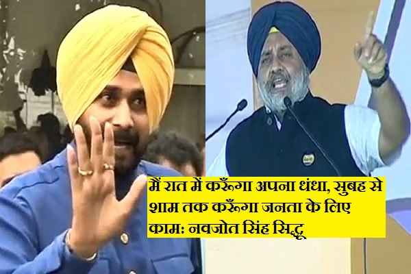 navjot-singh-sidhu-will-do-dhandha-in-night-public-work-in-day