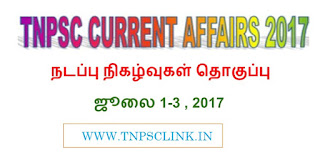 tnpsc current affairs www.tnpsclink.in