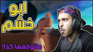 لعبة ابو خشم اللعبة العربية التي ادهشت الجمهور ،هكذا يبدع العرب || لعبة ابو خشم