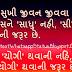 Whatsapp Gujarati Dp ( Gujarati Shayari Collection of Love)