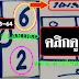มาแล้ว...เลขเด็ดงวดนี้ 3ตัวตรงๆหวยทำมือ สูตรเลขตาราง อจด งวดวันที่1/4/62