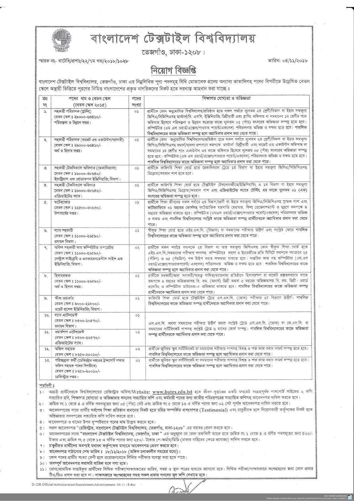 Bangladesh University of Textiles (BUTEX) Job Circular 2018