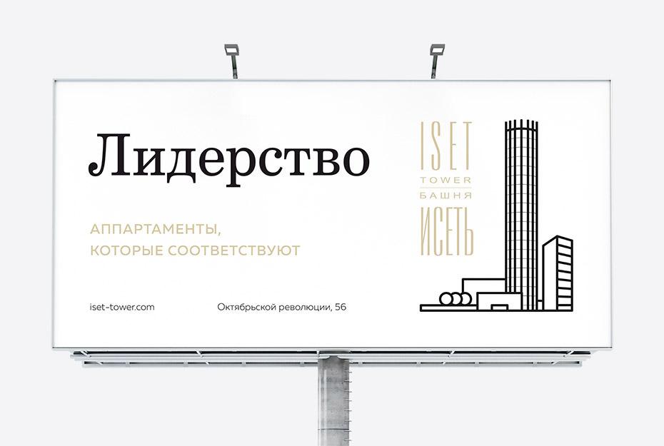 рекламная кампания, креативная концепция, Башня Исеть