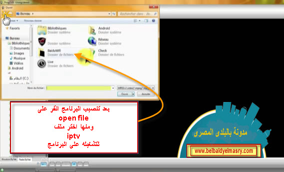 شرح تشغيل ملفات iptv على برنامج progdvb,شرح تشغيل ملفات iptvm3uعلى الكمبيوتر بواسطة برنامج progdvb,تشغيل ملفات iptv على الكمبيوتر,iptv m3u,iptv m3u download free,iptv m3u free,iptv m3u نايل سات,iptv m3u شروحات,سيرفر iptv m3u مجانا,ملف قنوات iptv m3u للكمبيوتر,iptv m3u لجميع القنوات,برنامج progdvb,