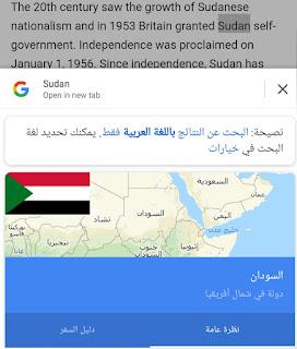 متصفح جوجل كروم 7