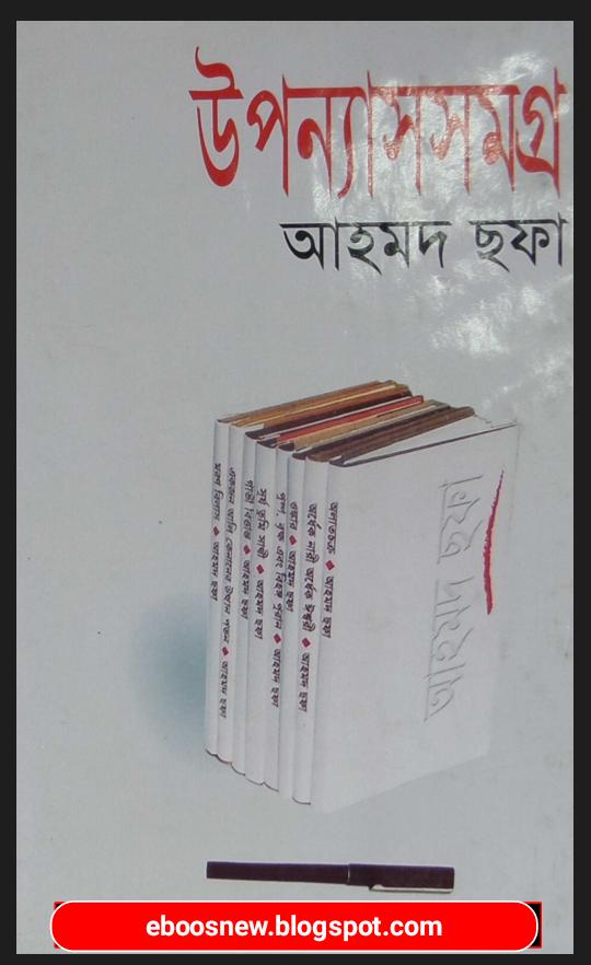 sonali kabin by al mahmud pdf download