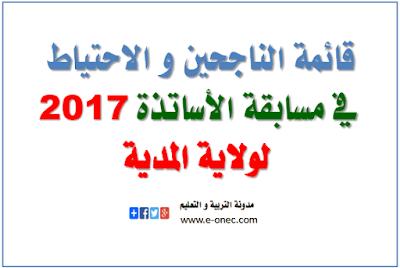 القائمة النهائية للناجحين و الاحتياطيين في مسابقة الاساتذة 2017 المدية