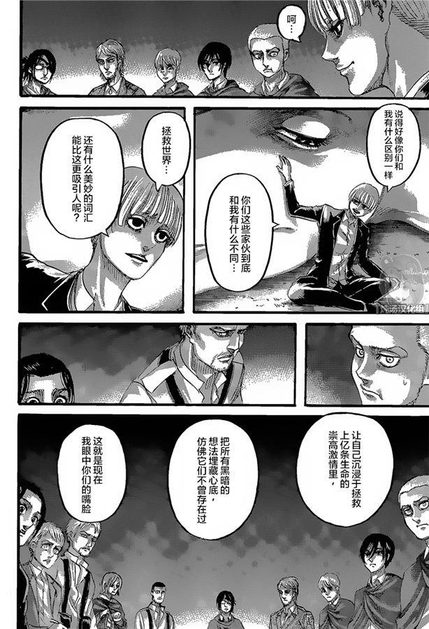 進擊的巨人: 127话 终末之夜 - 第23页