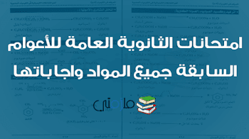 امتحانات الثانوية العامة للسنوات السابقة جميع المواد واجاباتها