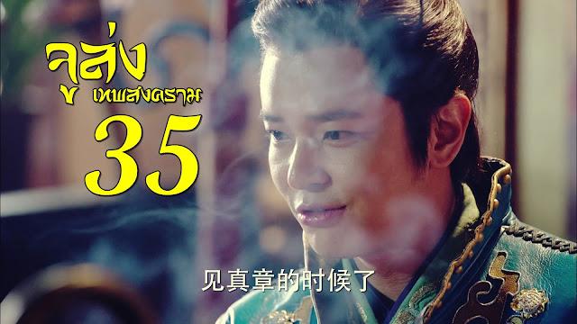 จูล่งเทพสงคราม 《武神赵子龙》 ตอนที่ 35