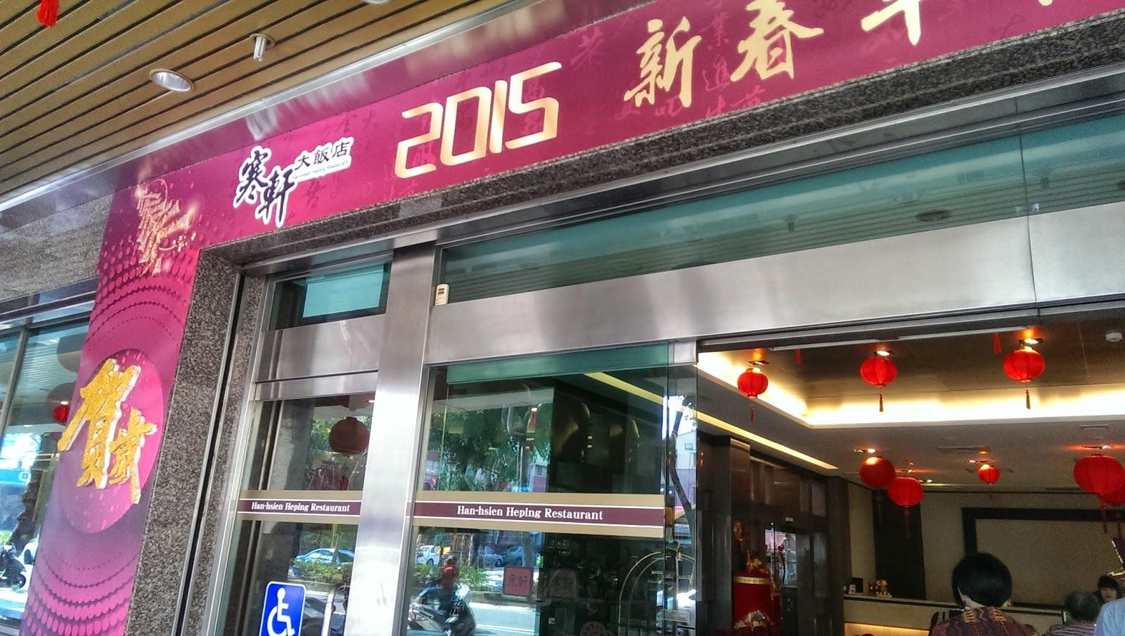 2015 01 25%2B11.14.35 - [食記] 高雄寒軒大飯店 - 吃飲茶囉!開心愜意的飲茶好去處