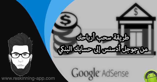 طريقة سحب أرباحك من جوجل أدسنس إلى حسابك البنكي