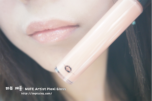 Nude Lip with MUFE Artist Plexi Gloss