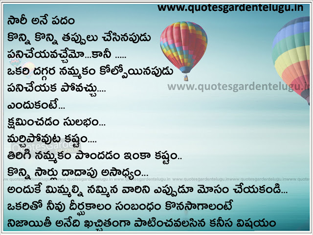 Best Inspirational Quotes Adda in telugu - Best Telugu Quotes adda for inspirational quotes